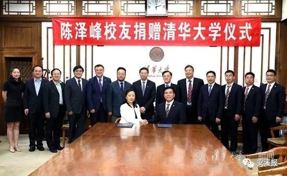 安溪企业家向清华大学捐赠5亿元 支持环保研究 助力科研创新