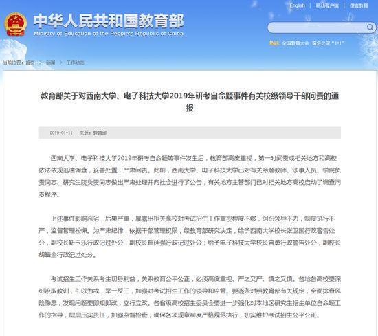 热面 | 教育部传递研考自命题事件,两高校校长被止政正告