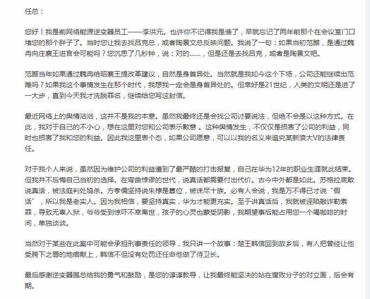 华为251天事件折射出企业的公关危机