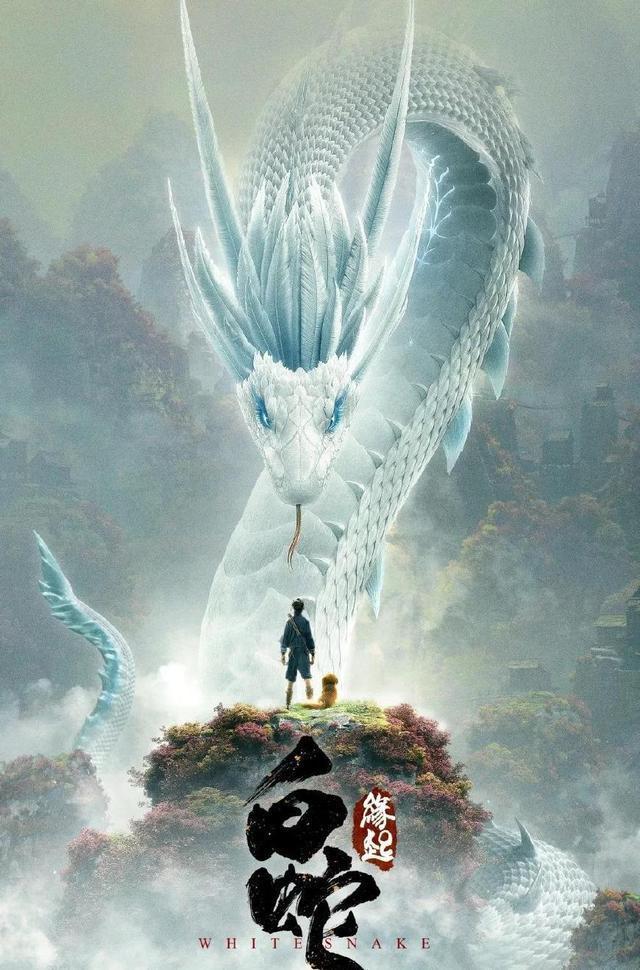 《白蛇: 缘起》在京首映 全国20场媒体观影口碑突出 引发各方赞誉