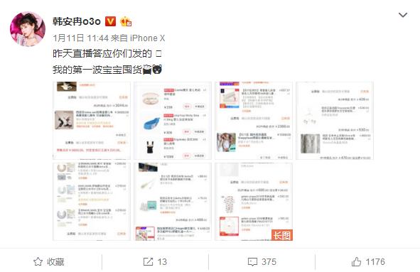 韩安冉颁布发表宝宝性别, 囤货购得手硬, 确认过眼神是个有钱的人