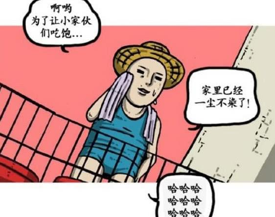 搞笑漫画: 家里太清洁不须要扫除? 问过吸尘器的定见了吗!