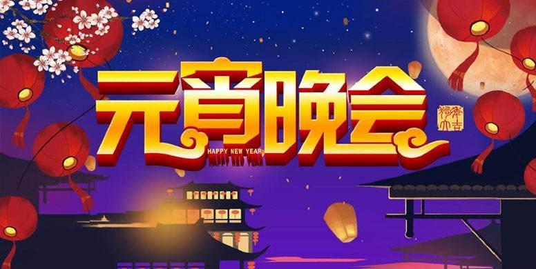 猪年央视元宵早会节目单发布,李玉刚回归,开娜联袂鞠婧祎演小品