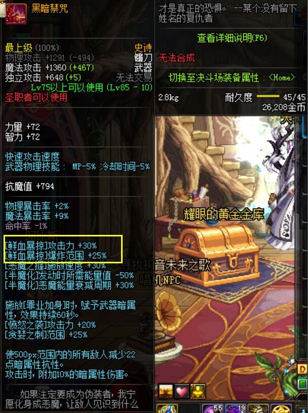 DNF:装备的奇葩设定,镰刀加成红眼技能,60级武器加85级技能!