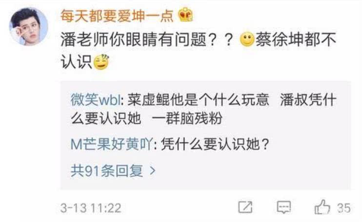 潘长江果出认出蔡缓坤,遭网友无端宠骂,本尊:不熟悉蔡缓坤犯法吗?