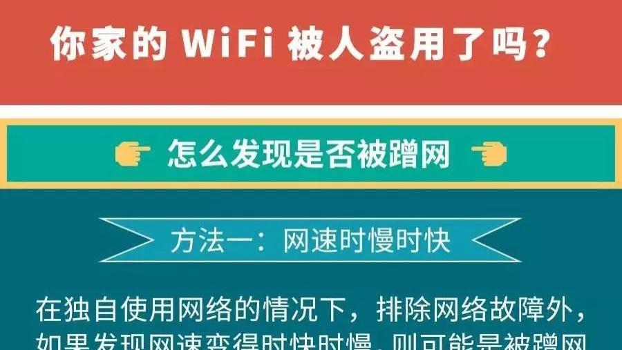 如何判断家里的WiFi是否被蹭网了?方法全在这…