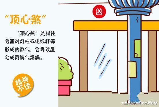 家居风水中常见各种煞的和化解方法