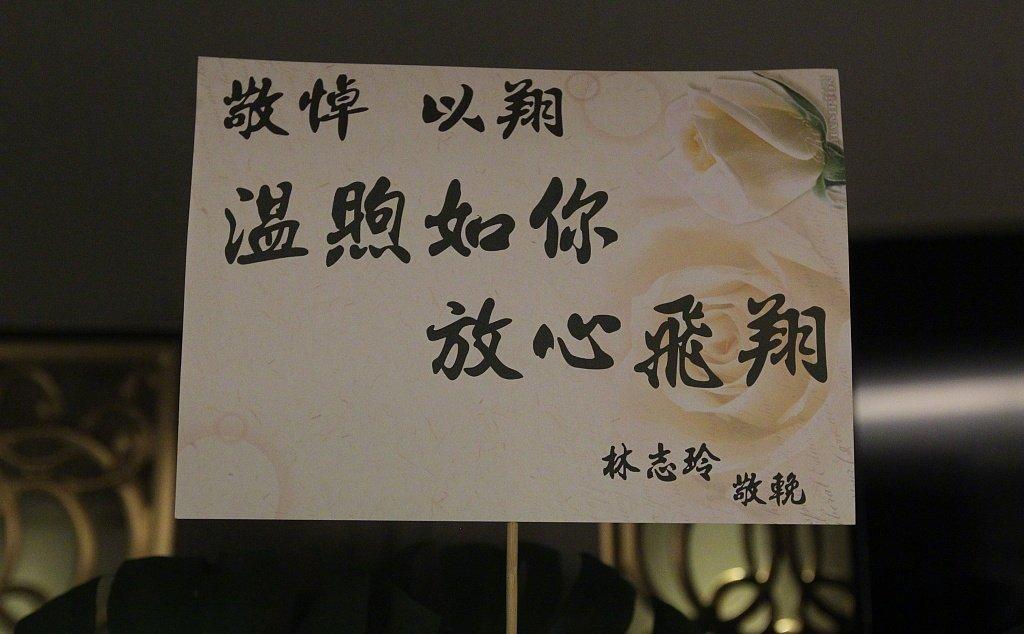 高以翔头七,张钧甯送花篮被工作人员婉拒,原因太让人心寒