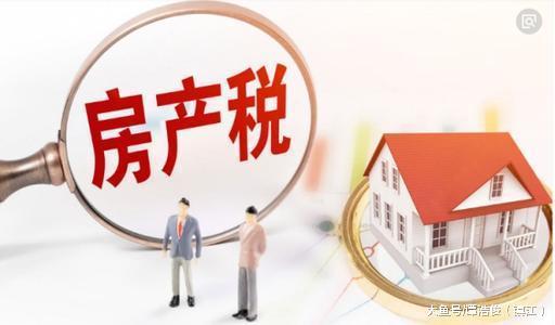 房产税便能让存量房流畅起去吗?