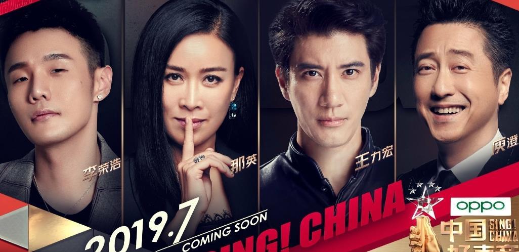 《中国好声音》发布四位导师海报引关注,那英不配拥有新宣传照?