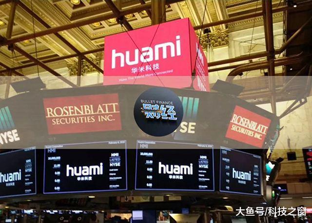 """华米""""黄山2号""""芯片诞生,国产芯片不再依赖ARM架构,肩负小米梦"""