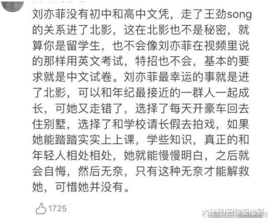 翟天临牵出刘亦菲进北电出有测验资历,其被登科疑为暗箱操纵!