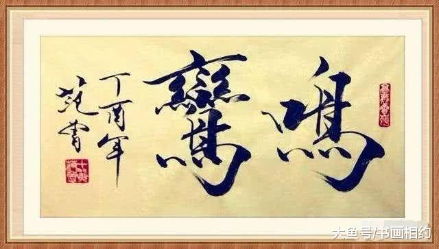 杨振宁: 范曾是几百年一逢的书画巨匠, 激发了普遍的争议!