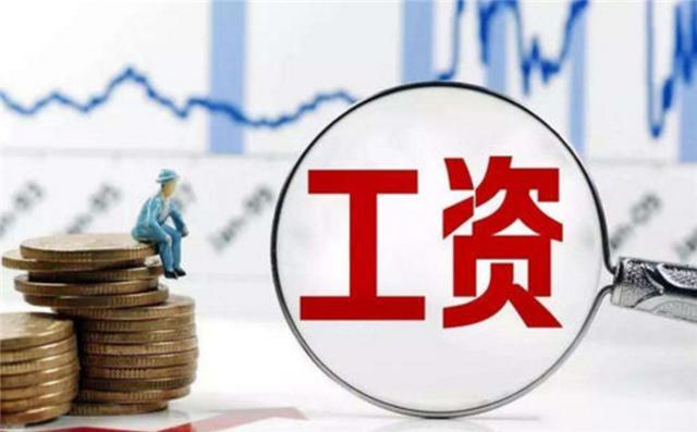在中国,每个月工资超过5000元的人大概有多少?说出来你可能不信