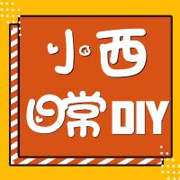 小西日常DIY