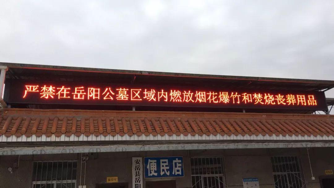明朗往岳阳公墓祭祖,那些工作皆不克不及做!