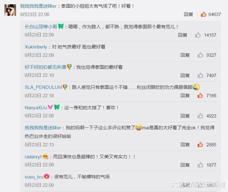 泰文明在中国的流传进程,感激微博热搜