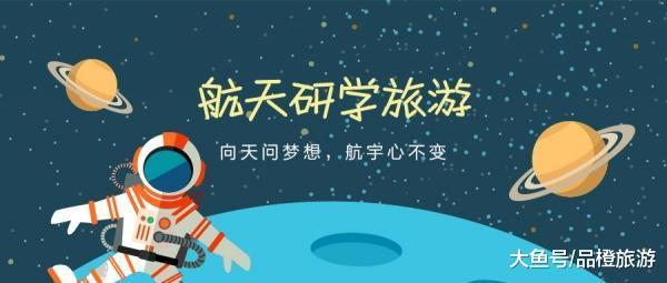 """俯看星空:《飘流天球》可否引爆""""航天研教旅游""""市场"""