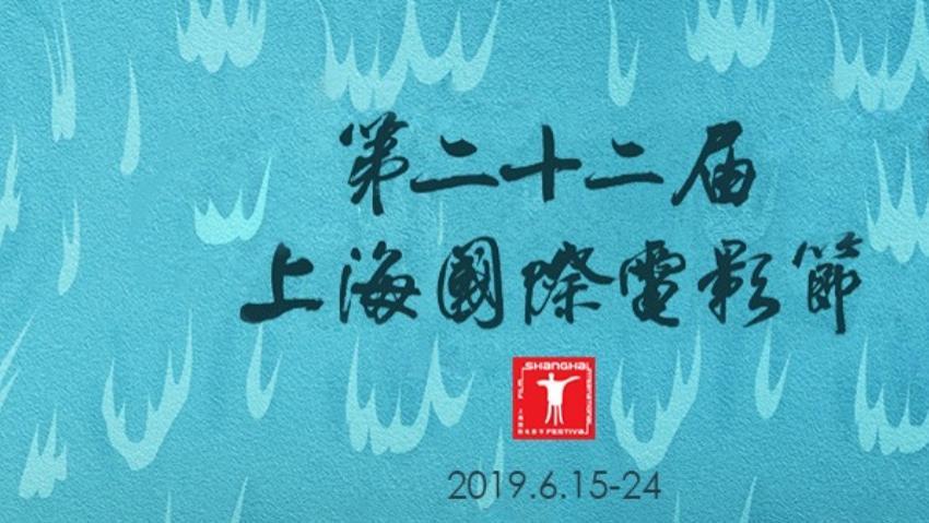 上海电影节上胡歌感恩,贾乃亮感悟,彭于晏诉苦