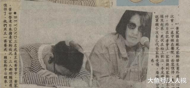 1993年,那时的报纸这样报道黄家驹