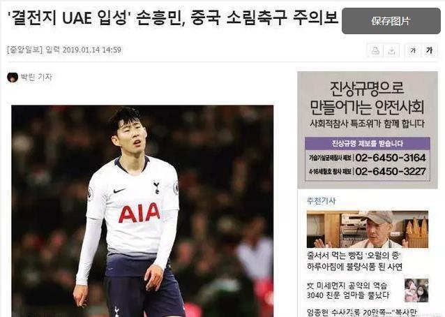 亚洲杯韩国《中心日报》果然撰文轻视国足! 惨遭网友打脸!