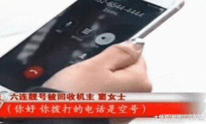 六连手机靓号被运营商强制收回,补贴20万女子不要:市场价值2千万!