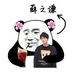 搞笑熊猫人抱着爱豆喝着饮料脸色包