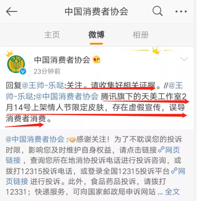 王者光荣:躁急老哥上线,间接告发腾讯诳骗消费者,消协已存眷!