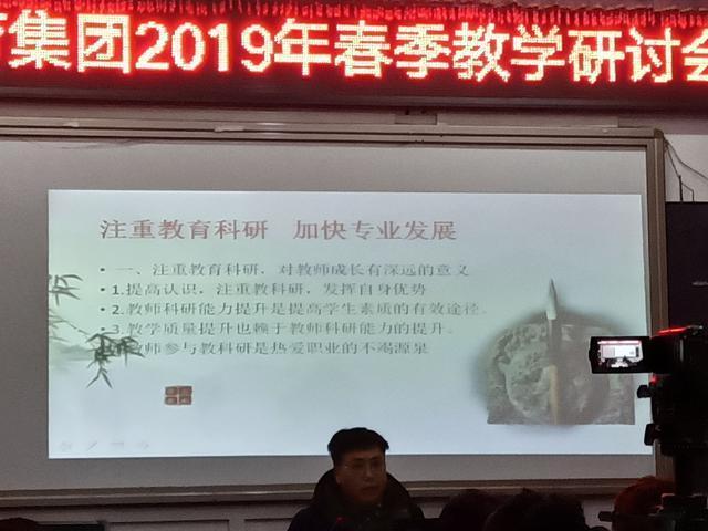阜北六小教育团体进行2019年春季专题申报会