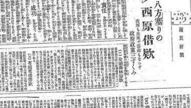 """甲午海战日本索要2亿两白银,却被他给""""借""""了返来,至今皆出还"""