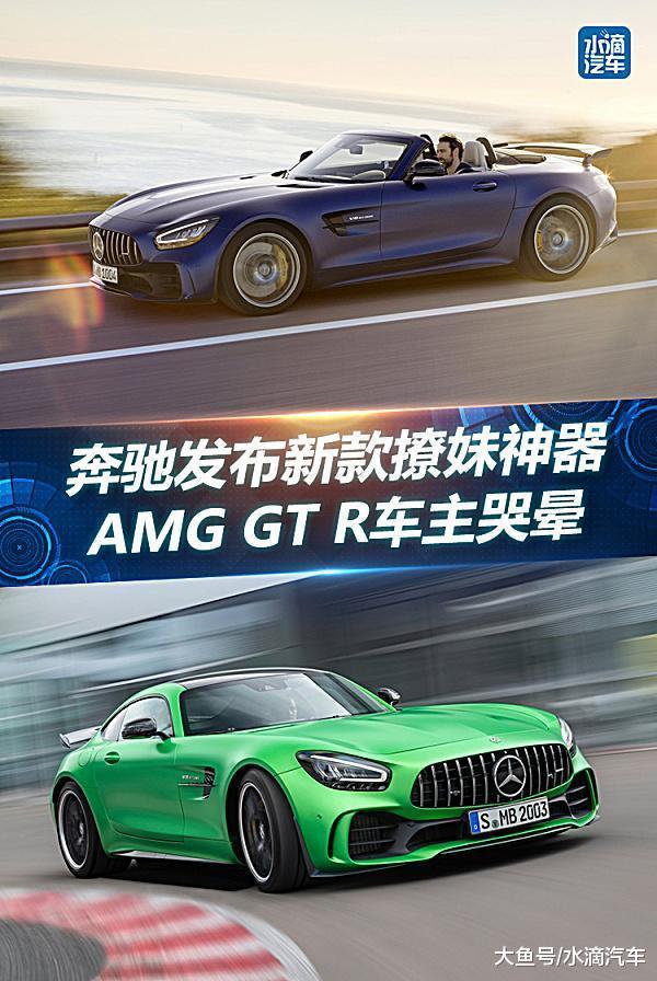 奔驰发布新款撩妹神器 AMG GT R车主哭晕