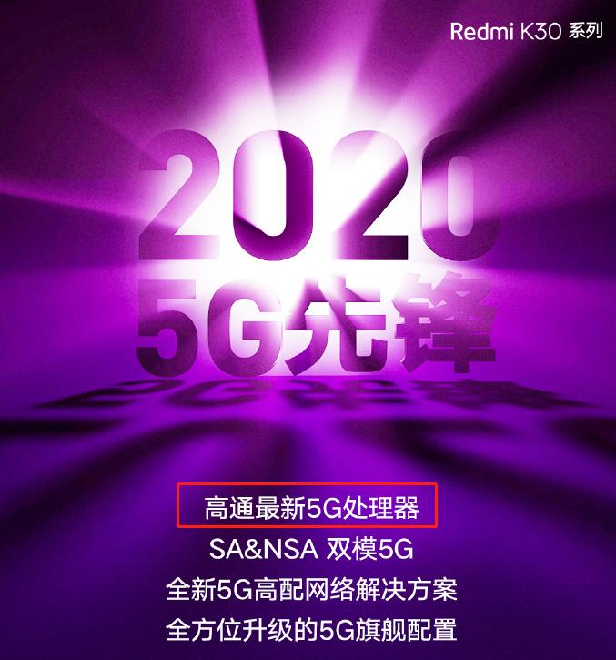 小米正式官宣Redmi K30,联发科措手不及,高通成为最大赢家