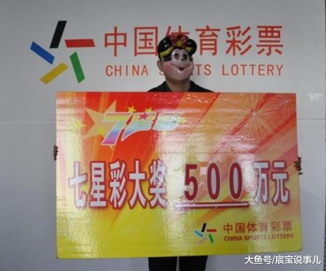 彩民中了500万,没戴面具领奖有啥后果?彩票站长说出答案,很意外
