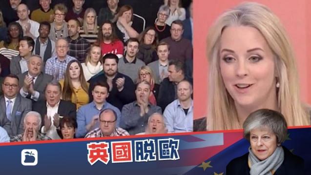 """""""脱欧乱局""""民众撑无协议脱欧? BBC嘉宾一讲爆欢呼掌声"""
