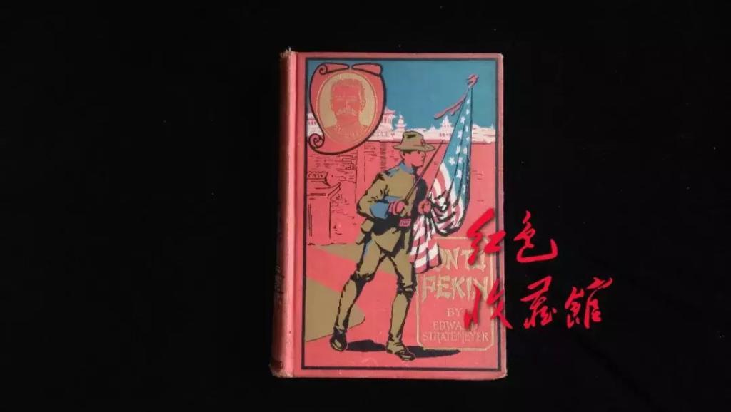 八国联军去北京 红色收藏馆之复兴中华