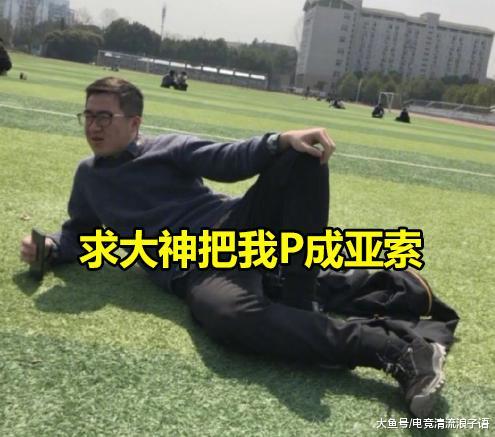 LOL玩家晒照求助大神P成亚索,一个战绩直接P出了灵魂