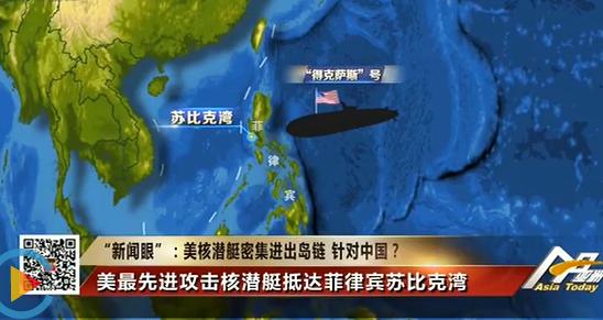 好国核潜艇艇长菲律宾一次招妓10人被告发, 惩罚却是罚酒三杯?