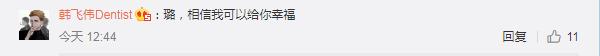 男子公开向李小璐表白:璐,相信我可以给你幸福!