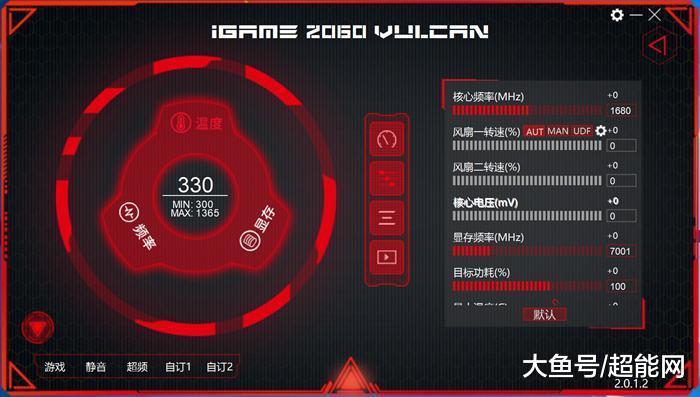 iGame RTX 2060 Vulcan X OC隐卡评测:要做机箱里最靓的硬件