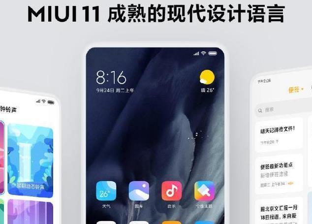 小米推送新系统,3大亮点不得不提,15款手机集体升级