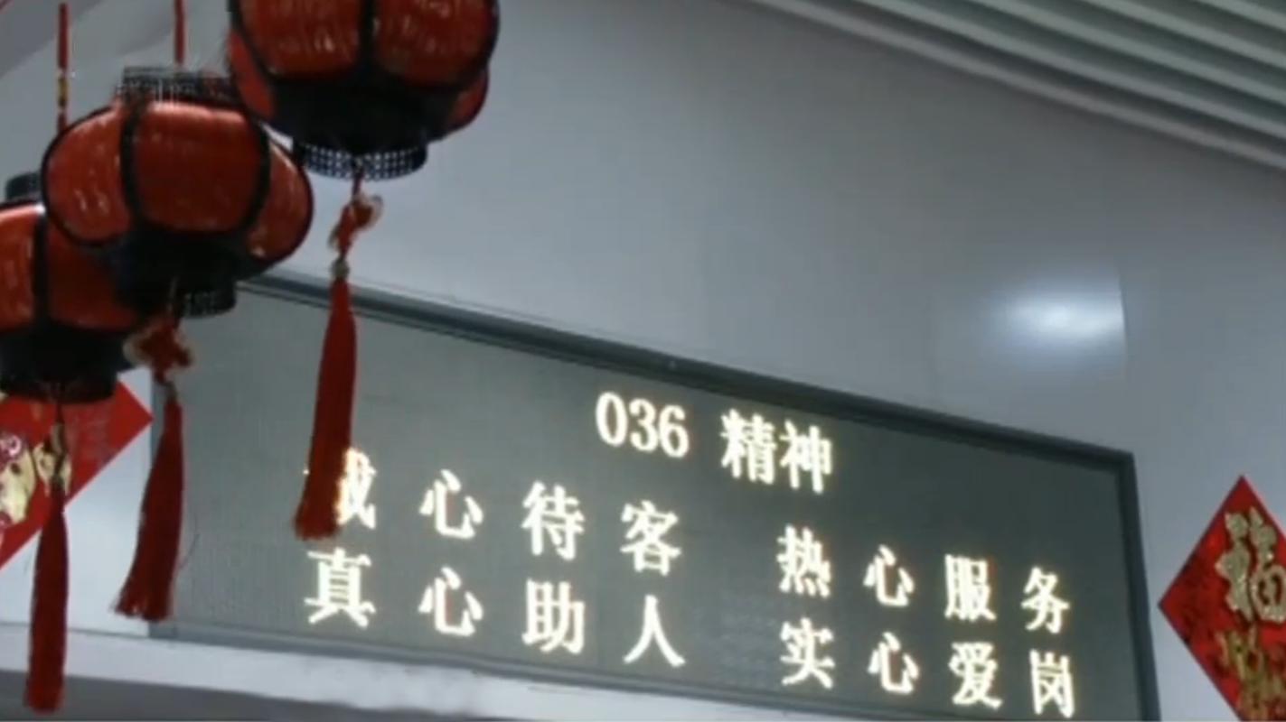 北京西站036候车室:消除出行不便 还旅客暖心旅途