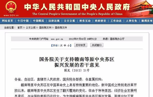 建筑昌吉赣高铁对增进赣州经济成长多鸿文用?江西人皆看过去