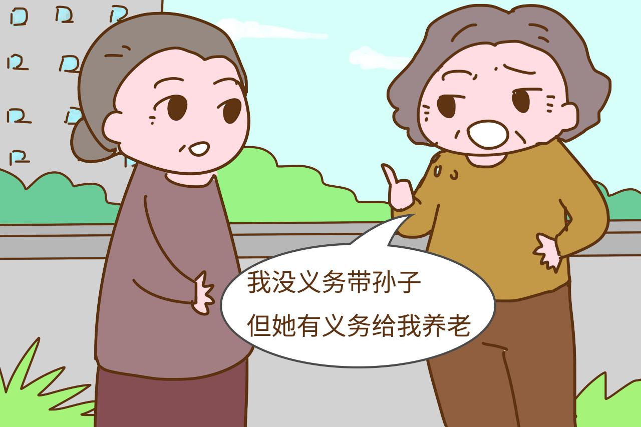 """""""我没义务带孙子,但你有义务给我养老"""",媳妇这样反驳很霸气"""