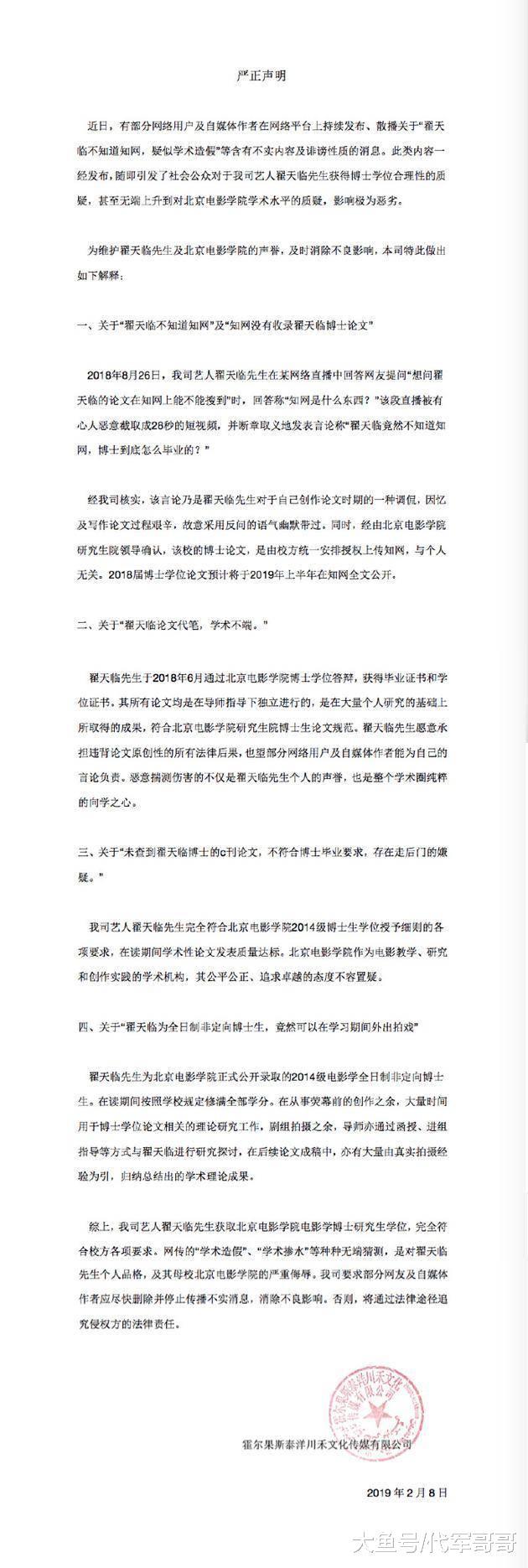 娱乐圈学霸男神,曾与辛芷蕾传绯闻,如今32岁却面临人设坍塌?