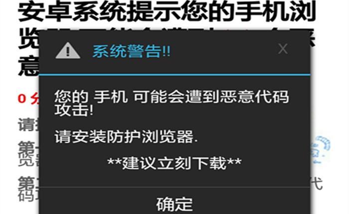 """用手机浏览器看网页时,突然提示""""手机被植入病毒""""并不停震动,怎么回事"""