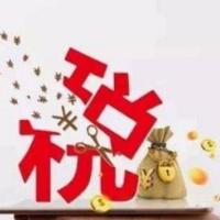 财税参考信息