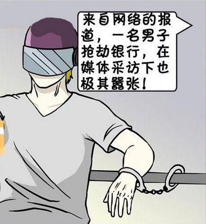 搞笑漫画:采访犯法少年的家人,美男被气得七窍流血