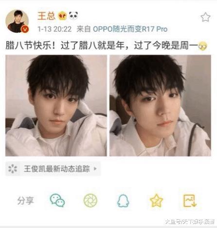 王俊凯每次发照片皆配两张自拍, 角度眼神状况皆如出一辙, 纯曲男