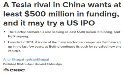 蔚来之后,小鹏汽车也为了融资而上市了?