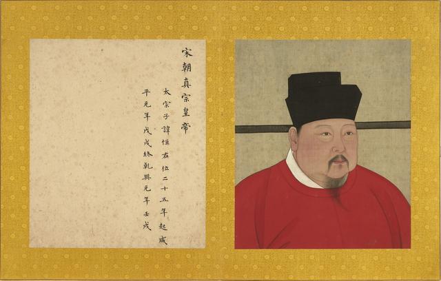 宋代帝王画像, 他是北宋铁血勤政的一位